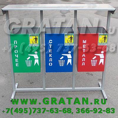 Купить УРНА УРПН-3 3-х секционная ПРЯМОУГОЛЬНАЯ С ОБЩЕЙ КРЫШКОЙ, для раздельного сбора мусора недорого