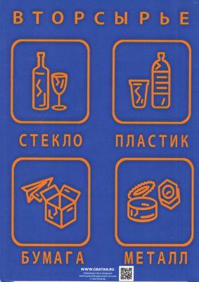Купить Урна ДВА БАКА по 80л для раздельного сбора мусора недорого